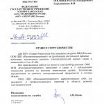 fgu_skbhr_mvd_rossii-1