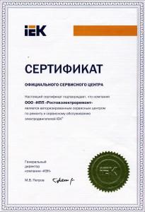 sertifikat-oficialnogo-servisnogo