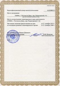 license_1_2