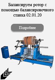 Балансируем ротор с помощью балансировочного станка 02.01.20