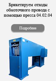 Брикетируем отходы обмоточного провода с помощью пресса 04.02.04