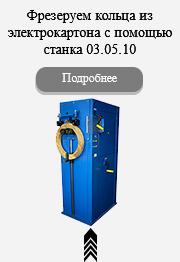 Фрезеруем кольца из электрокартона с помощью станка 03.05.10