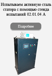 Испытываем активную сталь статора с помощью стенда испытаний 02.01.04 А