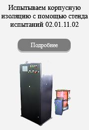 Испытываем корпусную изоляцию с помощью стенда испытаний 02.01.11.02