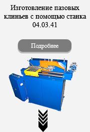 Изготовление пазовых клиньев с помощью станка 04.03.41