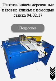 Изготовливаем деревянные пазовые клинья с помощью станка 04.02.17
