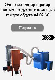 Очищаем статор и ротор сжатым воздухом с помощью камеры обдува 04.02.30