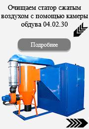 Очищаем статор сжатым воздухом с помощью камеры обдува 04.02.30