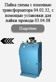 Пайка схемы с помошью трансформатора 04.02.32, с помощью установки для пайки провода 03.04.08