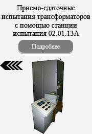 Приемо-сдаточные испытания трансформаторов с помощью станции испытания 02.01.13А
