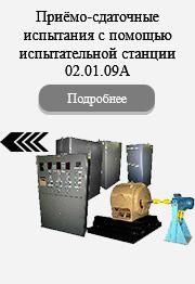 Приёмо-сдаточные испытания с помощью испытательной станции