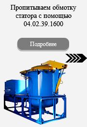 Пропитываем обмотку статора с помощью 04.02.39.1600