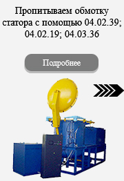 Пропитываем обмотку статора с помощью 04.02.39;