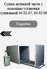 Сушка активной части с помощью установки сушильной 04.02.07, 04.02.