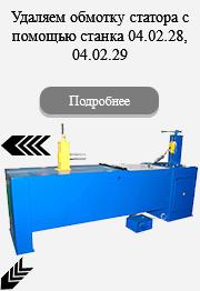 Удаляем обмотку статора с помощью станка 04.02.28, 04.02.29