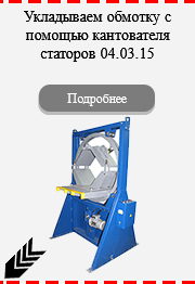 Укладываем обмотку с помощью кантователя статоров 04.03.15