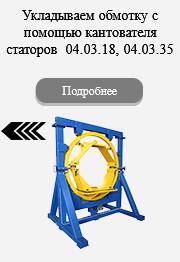 Укладываем обмотку с помощью кантователя статоров 04.03.18, 04.03.35