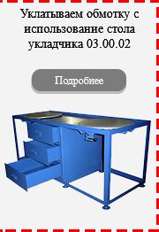Уклатываем обмотку с использование стола укладчика 03.00.02