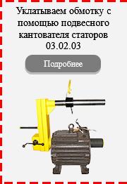 Уклатываем обмотку с помощью подвесного кантователя статоров 03.02.03