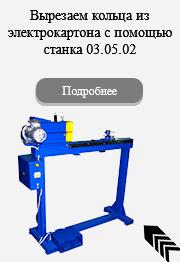 Вырезаем кольца из электрокартона с помощью станка 03.05.02